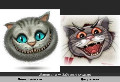 Депресняк похож на чеширского кота