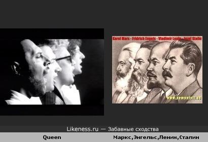 Группа Queen похожа на классиков марксизма-ленинизма