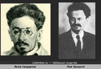 Яков Свердлов похож на Льва Троцкого