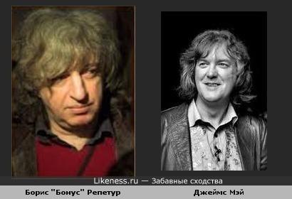 Борис Репетур похож на Джеймса Мэя