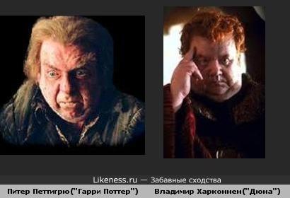 Питер Петтигрю похож на барона Харконнена