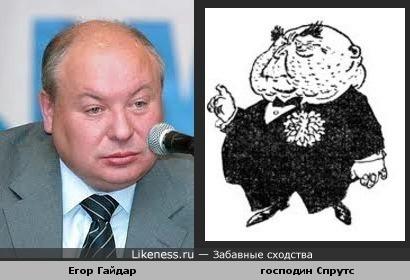 Егор Гайдар похож на господина Спрутса