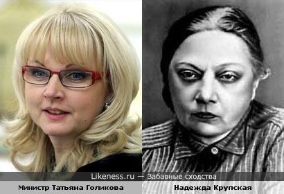 Министр Голикова Татьяна похожа на Крупскую Надежду