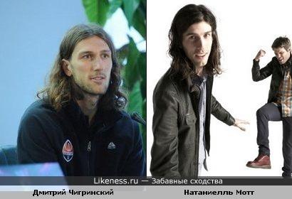 Натаниелль Мотт похож на Дмитрия Чигринского