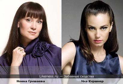 Нонна Гришаева похожа на Миа Киршнер