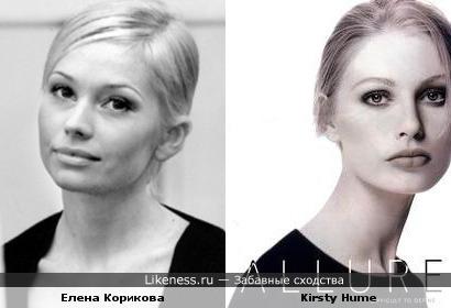 Kirsty Hume похожа на Елену Корикову