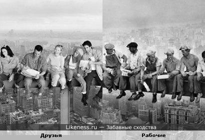 """Фото """"Друзей"""" похоже на фото Строителей небоскреба"""
