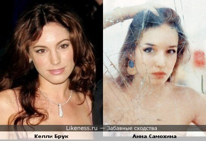 Келли Брук похожа на Анну Самохину