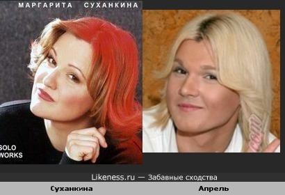 Борис апрель похож на Маргариту Суханкину
