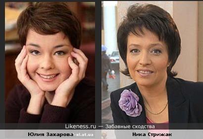 Юлия Захарова похожа на Нику Стрижак