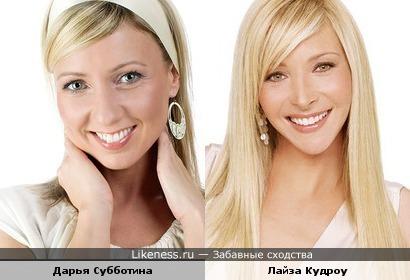 Дарья Субботина похожа на Фиби