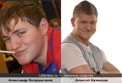 Александр Полуцыганов похож на Алексея Кузнецова
