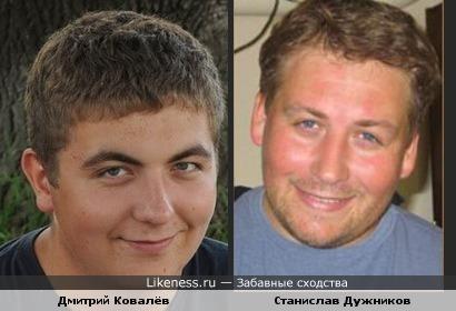 Дмитрий Ковалёв похож на станислава Дужникова