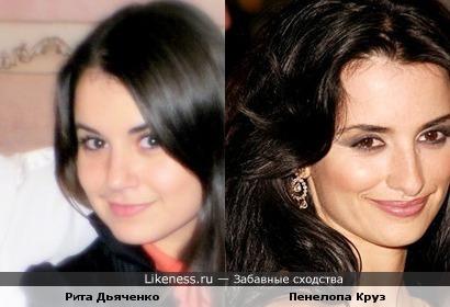 Рита Дьяченко похожа на Пенелопу Круз