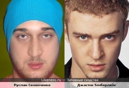 Руслан Семенченко похож на Джастина Тимберлейка