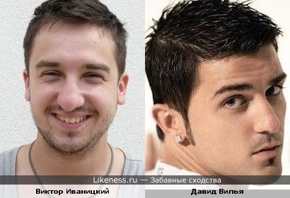 Виктор Иваницкий похож на Давида Вилью