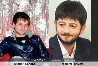 Андрей Коляда похож на Михаила Галустяна