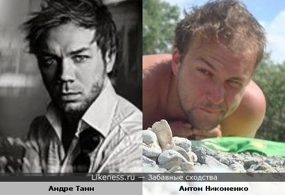 Андре Танн похож на Антона Никоненка