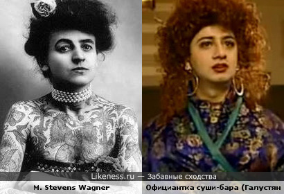 Галустян и татуированная женщина