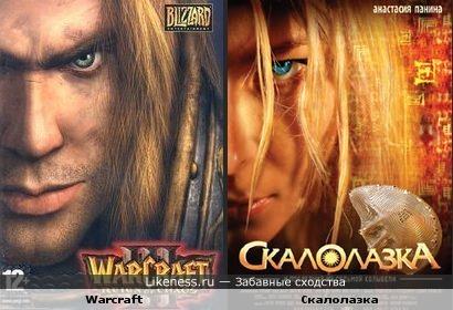 Warcraft и Скалолазка