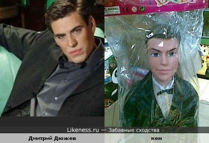 Дмитрий Дюжев похож на куклу