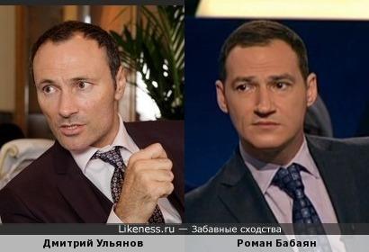 Дмитрий Ульянов и Роман Бабаян похожи