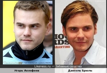 Вратарь Игорь Акинфеев очень похож на актера Даниэля Брюля