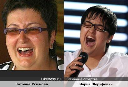 Татьяна Устинова и Мария Шерифович похожи