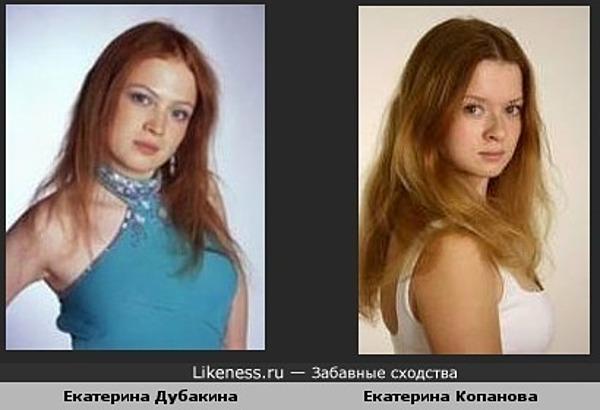 Копанова и Дубакина похожи