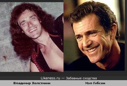 Владимир Холстинин (гр. Ария) похож на Мэла Гибсона