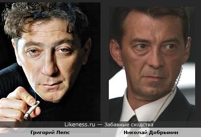 Григорий Лепс похож на Николая Добрынина