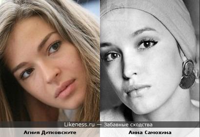 Агния Дитковските похожа на Анну Самохину