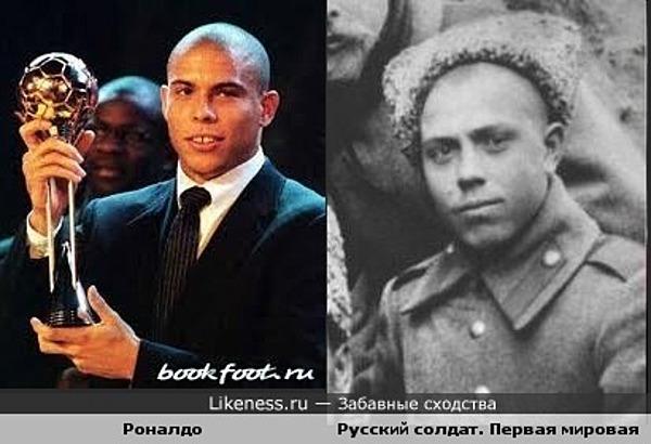 Роналдо похож на русского солдата времен Первой мировой войны.