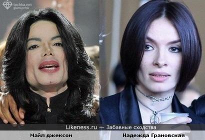 MJ и Надежда Грановская (вроде)