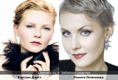 Рената Литвинова похожа на Кирстен Данст