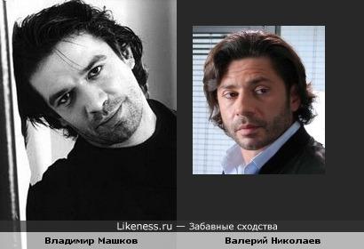 Валерий Николаев и Владимир Машков похожи