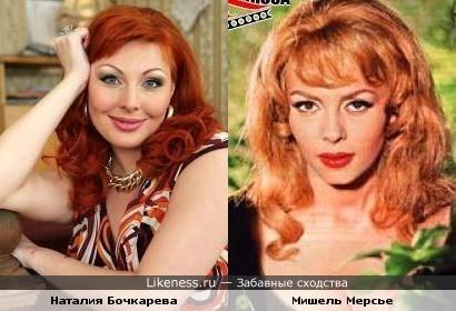 Наталия Бочкарева похожа ни Мишель Мерсье