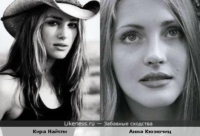 Анна Козючиц похожа на Киру Найтли