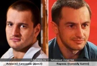 Парень похож на Алексея Самсонова
