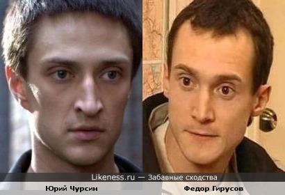 Федор Гирусов и Юрий Чурсин