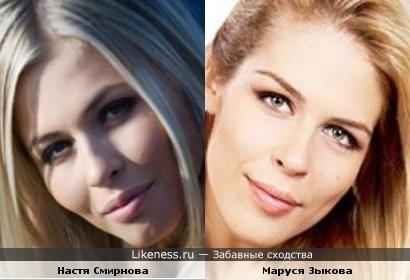 Анастасия Смирнова похожа на Марусю Зыкову