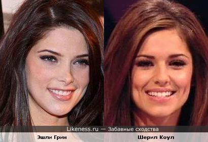 Эшли Грин и Шерил Коул похожи