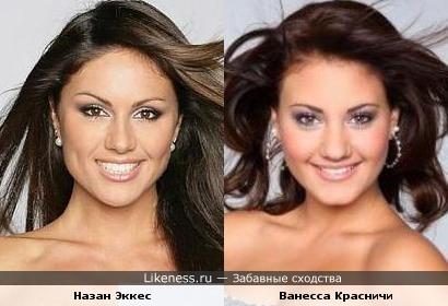 Назан Эккес и Ванесса Красничи похожи