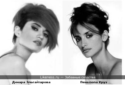 Динара Эльгайтарова похожа на Пенелопу Круз