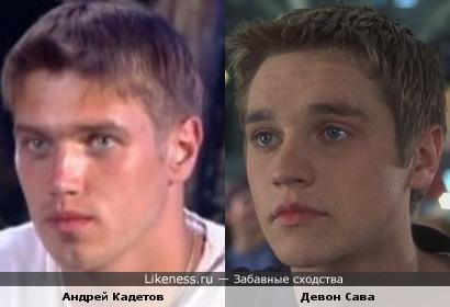 Андрей Кадетов и Девон Сава