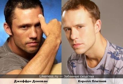 Джеффри Донован и Кирилл Плетнев похожи
