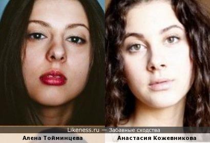 Алена Тойминцева похпжа на солистку группы Виагра Анастасию Кожевникову