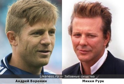 Андрей Воронин похож на Микки Рурка