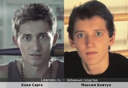 Коля Серга и Максим Ковтун похожи
