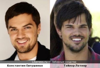 Константин Евтушенко похож на звезду сумерки